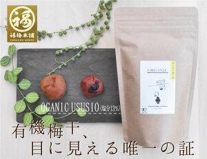 無添加 減塩 オーガニック有機梅干し 紀州南高梅 梅干し無農薬 ORGANIC USUSHIO 150g(塩分13%)