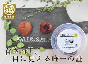 無添加 減塩 オーガニック有機梅干し 紀州南高梅 梅干し無農薬 ORGANIC USUSHIO 60g(塩分13%)
