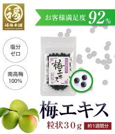 青梅の果汁を煮詰めて作る 梅エキス(梅肉エキス) 粒状30g