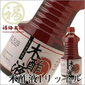 【特別価格】木酢液1L(1000ml)入浴剤かわりとしてお風呂に入れて温泉気分♪消毒、消臭にお使いいただけます!木酢液独特の香りをお楽しみ下さい。薄めて園芸用、家庭菜園用、農作物におすすめです。【RCP】02P02Mar14
