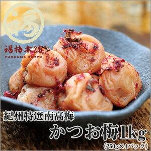 【紀州南高梅 梅干】かつお梅1kg(250g×4パックで化粧箱入り)しその風味とかつおの風味が大変豊かで食欲をそそります^^
