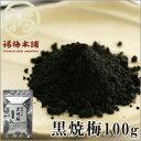 【送料無料】「黒焼梅」100g 手軽で飲みやすい!釜でじっくり蒸し焼きにした昔ながらの黒焼き梅!【RCP】