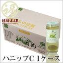 【紀州産南高梅使用】ハニップC 1ケース(200ml15本入)梅とりんごの果汁が入ってすっきりと爽やかな味に仕上がって…