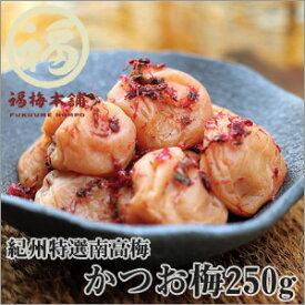 【紀州南高梅 梅干】かつお梅250gしその風味とかつおの風味が大変豊かで食欲をそそります^^