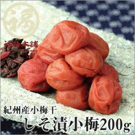 梅干し 紀州南高梅 しそ漬小梅200g食べやすく一口でお口にポイッと♪暑い季節のお弁当には梅干しがしっかりお弁当を守ってくれる昔ながらのすっぱいしそ漬小梅干。
