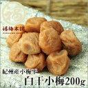 【紀州産 梅干】白干小梅 梅干し200g すっぱいっぱい梅干が大好きで…という方が最近増えて来ています。食べやすく一口でお口にポイッと♪【RCP】
