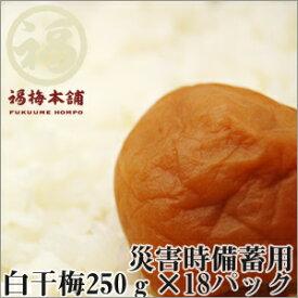 【送料無料】災害時備蓄用 白干梅 250g×18パック(4.5kg)