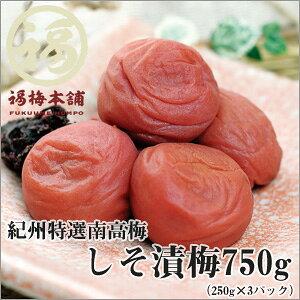 【紀州特選南高梅】しそ漬梅750g(250g×3パックで化粧箱入り)お弁当や料理などにちょっと梅干しが必要という方にピッタリ♪しその風味豊かな昔ながらのすっぱい梅干です。ギフトとして