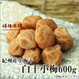 【紀州産 梅干】 白干小梅600g(200g×3パックで化粧箱入り)すっぱいすっぱい梅干が大好きで…という方が最近増えて来ています。食べやすく一口でお口にポイッと♪
