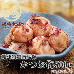 【紀州特選南高梅】かつお梅500g(250g×2パックで化粧箱入り)しその風味とかつおの風味が大変豊かで食欲をそそります^^【RCP】