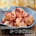 【紀州特選南高梅】かつお梅500g(250g×2パックで化粧箱入り)しその風味とかつおの風味が大変豊かで食欲をそそりま…