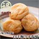 【紀州南高梅】白干梅うす塩味500g(塩分約13%)