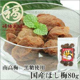 【国産】【紀州南高梅】ほし梅 80g ほんのり甘〜く一粒・二粒とクセになって止まらない!中国産干し梅とは違う味をお楽しみ下さい♪お茶請けにもピッタリです!