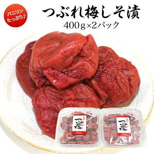 訳あり 梅干し 【送料無料】 無添加 しそ漬 つぶれ梅800g(400g×2個) 塩分約15% 食品 福梅ぼし 紅映梅 わけあり バニリン