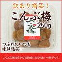梅干し:つぶれ・こんぶ梅250g 【asrk_ninki_item】【コンビニ受取対応商品】10P03Sep16