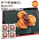 送料無料 梅干し かつお梅 つぶれ梅4パックセット 数量限定 塩分約10% 福井県産紅映梅 (約20粒〜25粒/1P) …