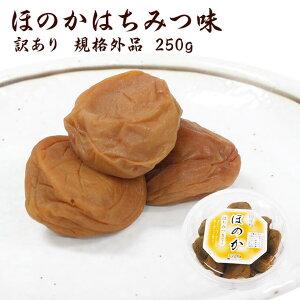訳あり 梅干し 規格外 はちみつほのか250g塩分約7% 食品 福梅ぼし 紅映梅 わけあり バニリン