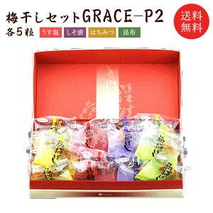 【送料無料】梅干しセット:GRACE-P2(うす塩、しそ漬、はちみつ、こんぶ) 各5粒 お歳暮お中元・贈り物・ギフト・お土産・出産内祝い・内祝い・引き出物・快気祝い・結婚祝い・内祝