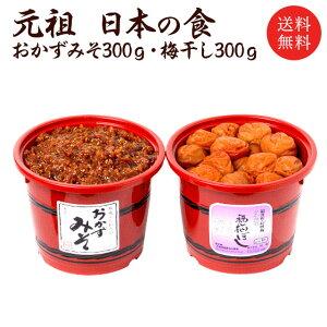 元祖 日本の食 おかずみそ300g。・梅干し300g【コンビニ受取対応商品】ご飯のお供/みそ