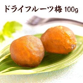 ドライフルーツ 梅 種なし 100g国産 乾燥フルーツ ドライ お菓子