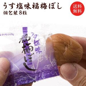 【送料無料】梅干し:うす塩味福梅ぼし 個包装 8粒入 【商品代引不可】【ネコポスでお届け】