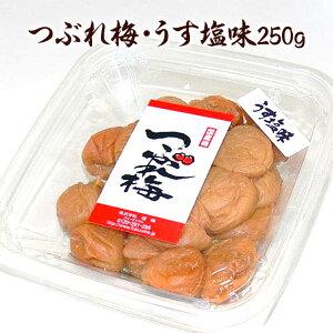 訳あり 梅干し うす塩つぶれ梅 250g塩分約10% 食品 福梅ぼし 紅映梅 わけあり バニリン