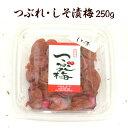 訳あり 梅干し 無添加 つぶれ梅250g 塩分約15%食品 福梅ぼし 紅映梅 わけあり バニリン