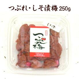 訳あり 梅干し 送料無料 無添加 つぶれ梅250g 塩分約15%食品 福梅ぼし 紅映梅 わけあり バニリン