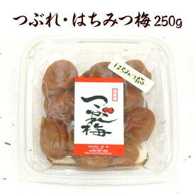 訳あり 梅干しはちみつ つぶれ梅250g塩分約7% 食品 福梅ぼし 紅映梅 わけあり バニリン お取り寄せ グルメ