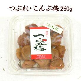 訳あり 梅干し こんぶ つぶれ梅250g塩分約8% 食品 福梅ぼし 紅映梅 わけあり バニリン 昆布 お取り寄せ グルメ