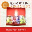 【送料無料】梅干しセット:GRACE-P2(うす塩、しそ漬、はちみつ、こんぶ) 各5粒 お歳...