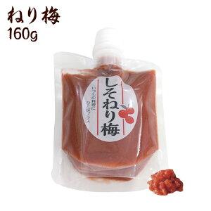 送料無料 無添加ねり梅 160g 国産梅 国産うめ ねり梅(練り梅)//調味料/梅干し/しそ梅