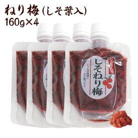 送料無料 無添加ねり梅(しそ葉入)160g×4個セット 国産梅 国産うめ ねり梅(練り梅) /調味料/梅干し/しそ梅