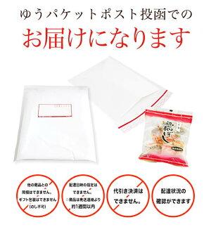 【送料無料】梅干し:しそ漬福梅ぼし個包装8粒入【商品代引不可】【ゆうパケットでお届け】