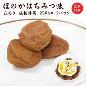 訳あり 梅干し 送料無料 規格外 はちみつほのか3kg(250g×12個)塩分約7% 食品 福梅ぼし 紅映梅 わけあり バニリン
