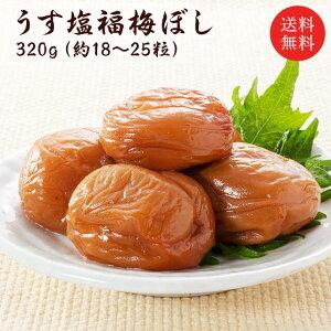 梅干し 送料無料 『うす塩福梅ぼし320g』 塩分約10% 福井県産紅映梅 (約18粒〜25粒) 福梅ぼし 食品