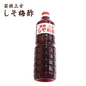 無添加 赤梅酢 1リットル しそ梅酢