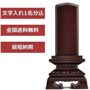 【唐木位牌】紫檀 春日 楼門 (3寸、3.5寸、4寸、4.5寸、5寸、5.5寸、6寸)戒名 文字入れ 名入れ 文字彫り 書き 本位牌 小さい