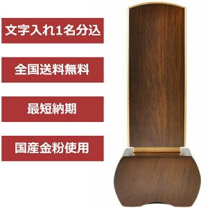 【モダン位牌】新世紀位牌 優徳 ダークグリーン (3寸、3.5寸、4寸、4.5寸、5寸)戒名 文字入れ 名入れ 文字彫り 書き 本位牌 モダン 小さい
