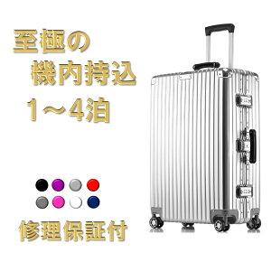 スーツケース Sサイズ 40l 機内持ち込み tsaロック トランク ダイヤル式 一泊 二泊 三泊 軽量 丈夫 おすすめ アルミフレーム おしゃれ 小型 静音 スリム 送料無料 バッグ ビジネス