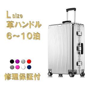 スーツケース Lサイズ 81l tsaロック トランク ダイヤル式 五泊 六泊 七泊 軽量 丈夫 おすすめ アルミフレーム おしゃれ 大型 静音 スリム 送料無料 バッグ ビジネス メンズ レディース
