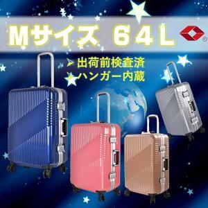 スーツケース Mサイズ 64l 軽量 丈夫 tsaロック トランク ダイヤル式 ハンガー付き 三泊 四泊 五泊 おすすめ アルミフレーム おしゃれ 静音 スリム 送料無料 バッグ ビジネス メンズ レディース
