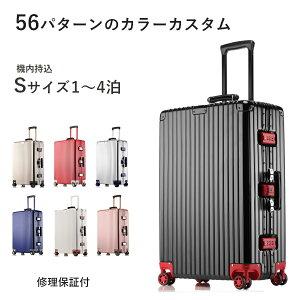 スーツケース Sサイズ カスタムパーツ 40l 機内持ち込み tsaロック トランク ダイヤル式 一泊 二泊 三泊 軽量 丈夫 アルミフレーム おしゃれ 小型 静音 スリム 送料無料 バッグ ビジネス メンズ
