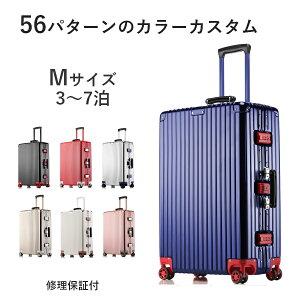 スーツケース Mサイズ カスタムパーツ 59l tsaロック トランク ダイヤル式 三泊 四泊 五泊 軽量 丈夫 おすすめ アルミフレーム おしゃれ 静音 スリム 送料無料 バッグ ビジネス メンズ レディー