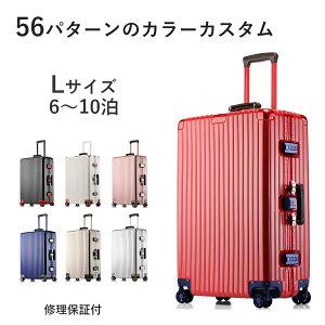 スーツケース Lサイズ カスタムパーツ 81l tsaロック トランク ダイヤル式 五泊 六泊 七泊 軽量 丈夫 おすすめ アルミフレーム おしゃれ 大型 静音 スリム 送料無料 バッグ ビジネス メンズ レ
