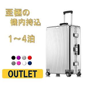 アウトレット スーツケース Sサイズ 40l 機内持ち込み tsaロック トランク ダイヤル式 一泊 二泊 三泊 激安 訳あり 軽量 丈夫 アルミフレーム おしゃれ 小型 静音 スリム 送料無料 ビジネス メ