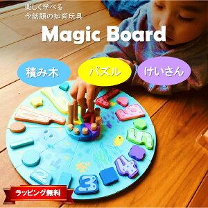 知育玩具 木製 おもちゃ マジックボード パズル 積み木 計算 3D 空間認識能力 育児 お祝い ギフト プレゼント 送料無料 1歳 1歳半 2歳 3歳 4歳 5歳 6歳