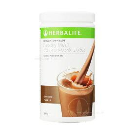 ハーバライフ【チョコレート】フォーミュラ1 プロティン・ミックス・ドリンク