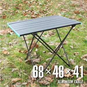アルミテーブル 68cm×46cm×41cm Lサイズ 折りたたみ 軽量 ローテーブル 耐荷重15kg コンパクト キャンプ アウトドア アルミ製 収納袋付き 福屋