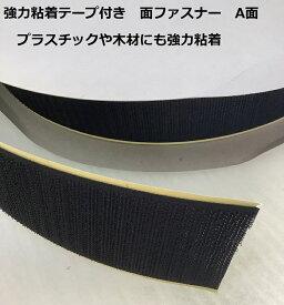 面ファスナー 強力粘着剤付き 1m単位のカット販売  50mmA面 マジックテープ ではなく面ファスナー プラスチック 金属 木材に貼り付けるだけ簡単接着 ハサミで簡単カット 驚きの強力粘着力 強力 両面テープ ベルト ワッペン コスプレ自作 バンド